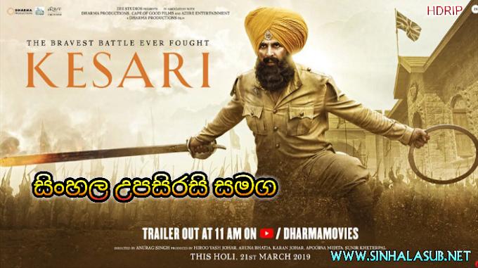 Kesari (2019)Sinhala Subtitled | සිංහල උපසිරසි සමග | දස දහසක් සමග යුද වැදි විසි එකක්...