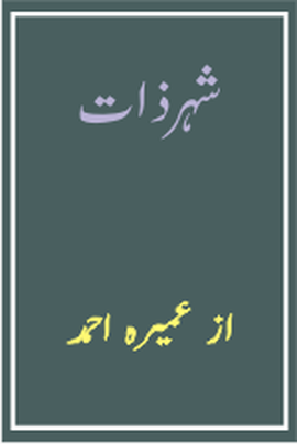 This novel ebook Sheher-E-Zaat is written by Umaira Ahmed and here it