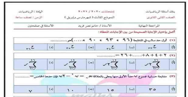 5 امتحان رياضيات للصف الثانى الثانوى ترم ثانى نظام جديد للاستاذ حاتم نصر