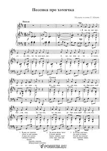 "Песня ""Песенка про хомячка"" Музыка и слова Л. Абелян: ноты"