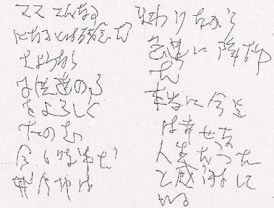 日本航空123號班機空難– 河口博次的遺書  TsaiRuoYun