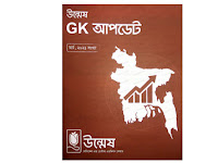 উন্মেষ GK আপডেট মার্চ ২০২১ -  PDF Download