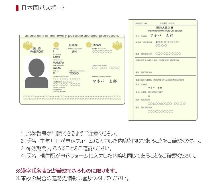ココブロ本人確認書類パスポート