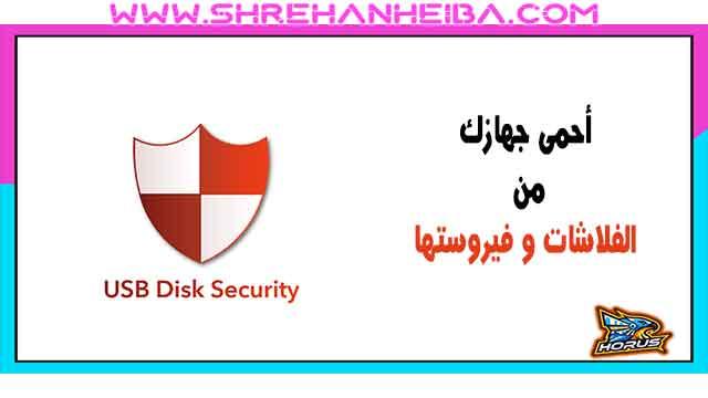 برنامج USB DISK Security 2021