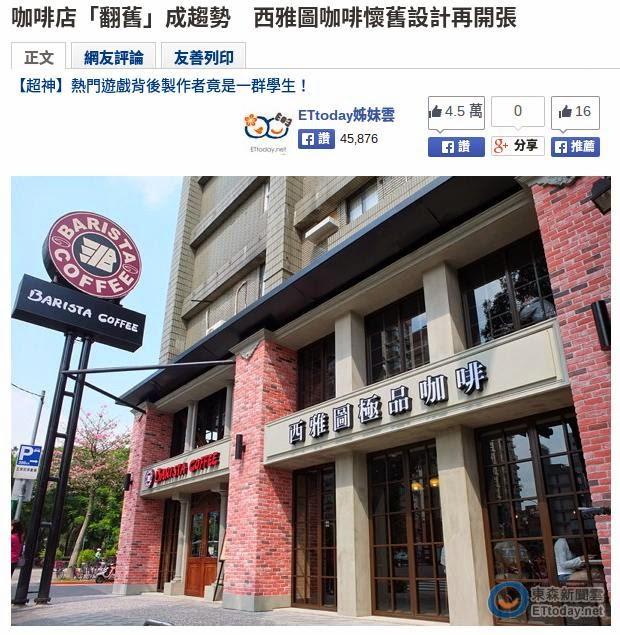 咖啡店「翻舊」成趨勢 西雅圖咖啡懷舊設計再開張 - ETtoday消費新聞 - ETtoday 新聞雲.jpg