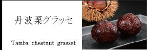 枚方市 くらわんか餅 NAOKI 丹波栗 グラッセ