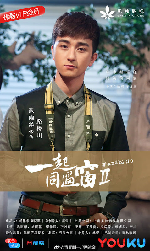 Stand By Me Season 2 China Drama