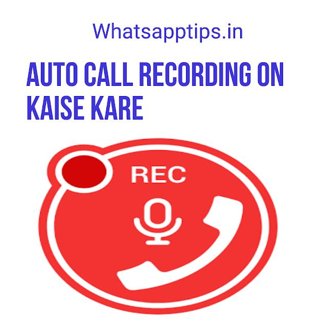 Realme smartphone Mein auto call recording on kaise kare. auto call recording ke kya benefit Hain.