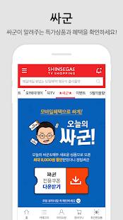 신세계TV쇼핑/홈쇼핑-신규 회원 15% 할인쿠폰 즉시지급 - náhled