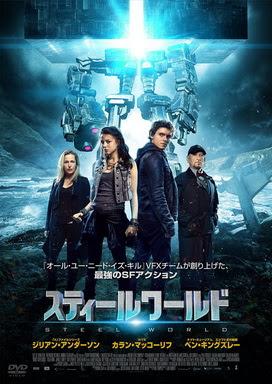 [MOVIES] スティールワールド / ROBOT OVERLORDS (2015)
