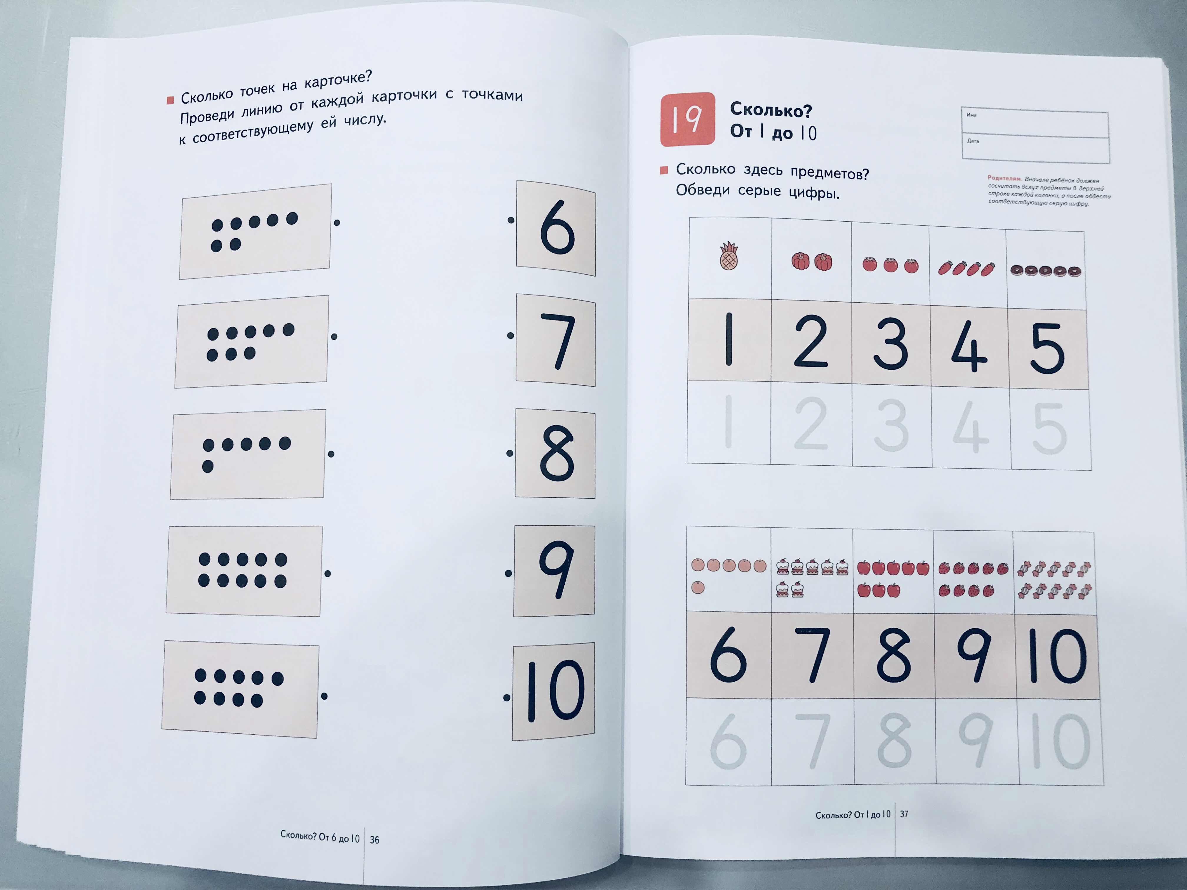 Начинаем учиться считать. Изучаем счет от 1 до 30. 10