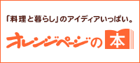 オレンジページの本バナー