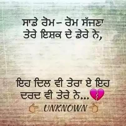 punjabi quots