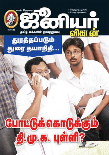 Read Junior Vikatan Issue Dated 21-10-2012 online for FREE