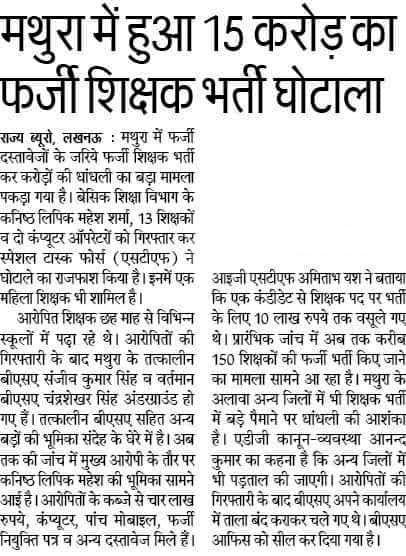 मथुरा में हुआ 15 करोड़ का फर्जी शिक्षक भर्ती घोटाला