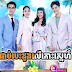 Cheab Besdong Ler Kos Sne-[15-19Ep] Continued