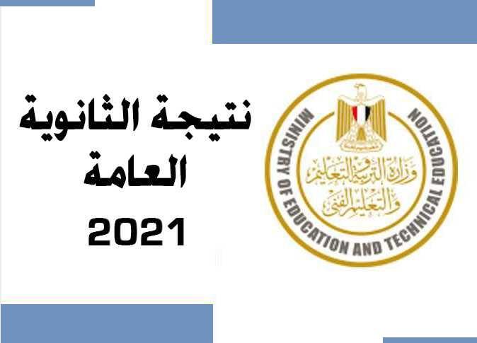 رابط نتيجة الثانوية العامة 2021