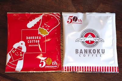 バンカオリジナル商品:バンカ創業50周年記念ドリップバッグ