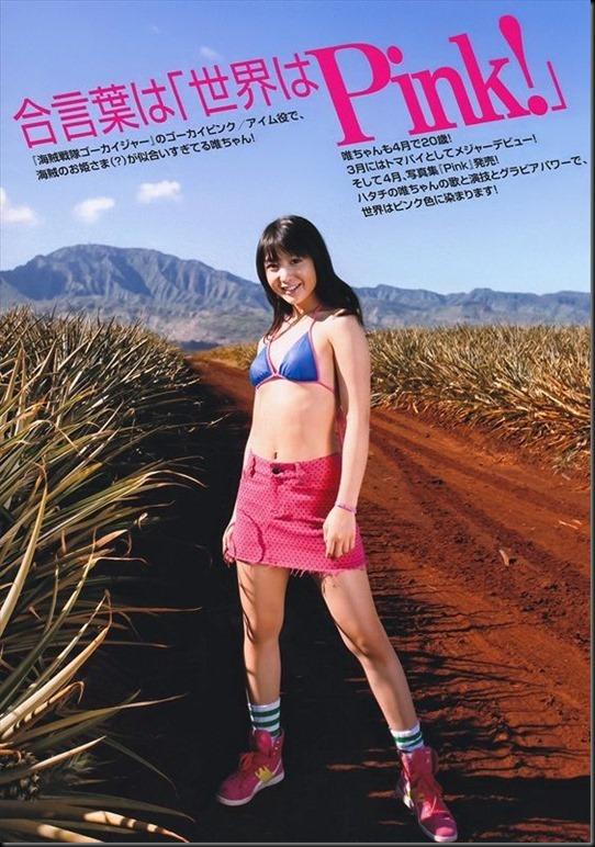 560full-yui-koike (3)
