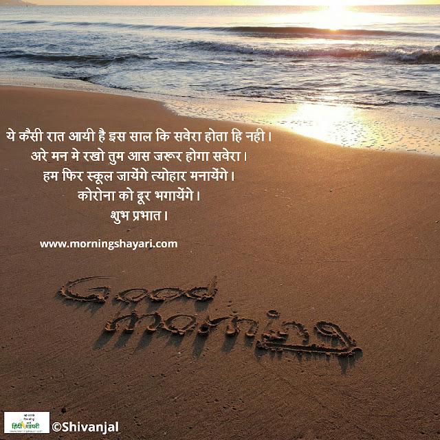 sooraj, sea, beach, shayari image, good morning, morning sun, hua sawera, morning shayari, subh prabhat