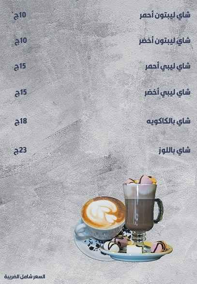 منيو مطعم التراث الليبي 16