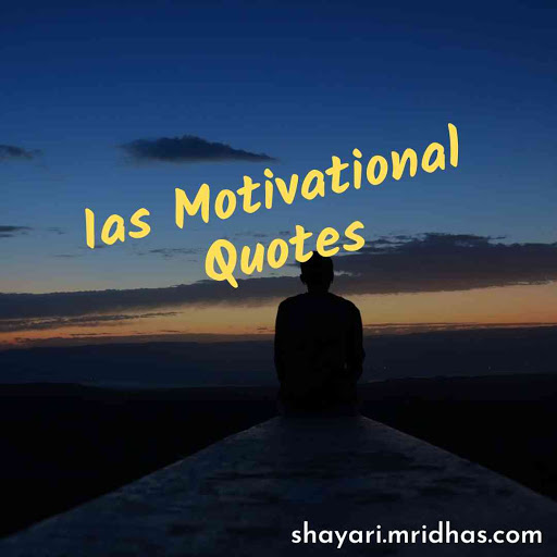 Ias Motivational Quotes