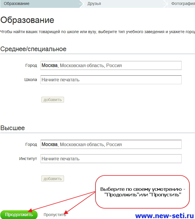 Одноклассники регистрация логин и пароль