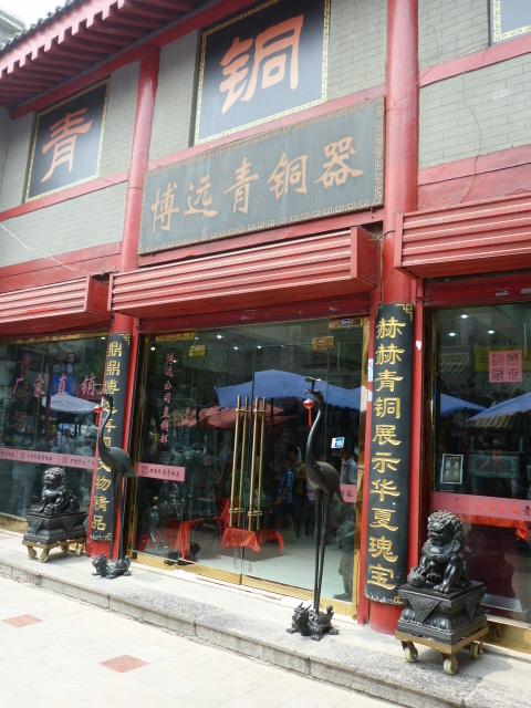 CHINE XI AN - P1070441.JPG
