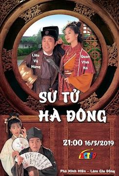 Sư Tử Hà Đông (SCTV9)