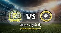 نتيجة مباراة النصر وسباهان اصفهان اليوم 15-09-2020 دوري أبطال آسيا