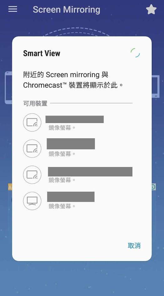 【免安裝 app】Samsung SmartView 手機投影至電視 (鏡像螢幕)   Apps Channel (Apps 頻道)
