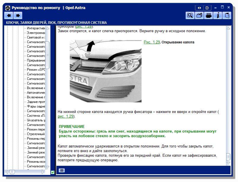 Opel Frontera руководство по Ремонту