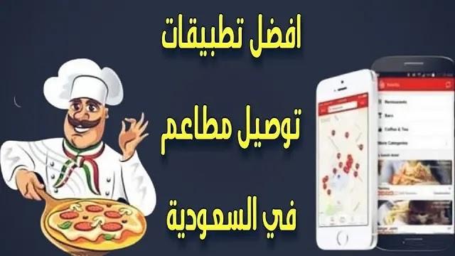 افضل تطبيقات توصيل في السعودية 2021