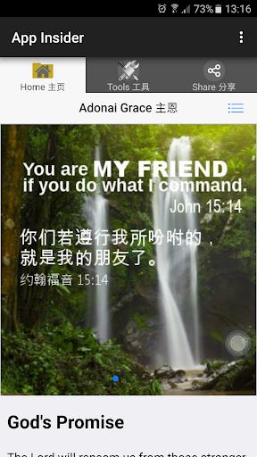God's Promise 上帝的应许 screenshot 1