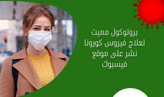 صحة مصر تحذر من بروتوكول مميت لعلاج فيروس كورونا نشر على موقع فيسبوك