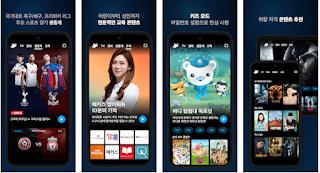Download Coupang Play Apk