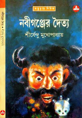 Nobiganjer Doitya Shirshendu Mukhopadhyay in pdf