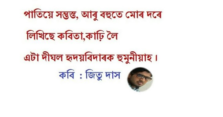 Assamese sad love poems ( যাদুকৰী জোনাক নিশা) by