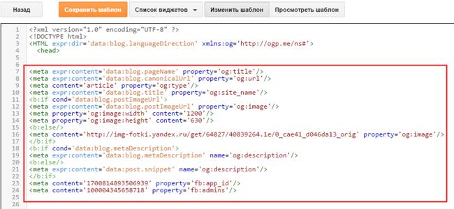 open graph протокол на blogger