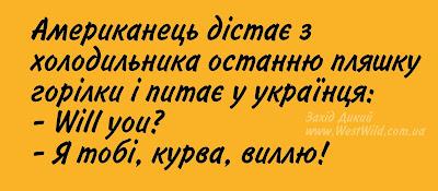 анекдоти про українців