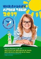 Proposicion del proyecto www.elamigocubano.com a los autónomos proveedores de servicios educativos: Realizar de conjunto campamentos de verano para niños.