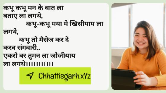 Kabhu Kabhu Man Ke bat La CG Shayari