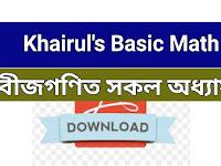 Khairuls Basic Math: বীজগণিত সকল অধ্যায় একত্রে -PDF ফাইল