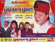 مسرحية اعقل يا مجنون