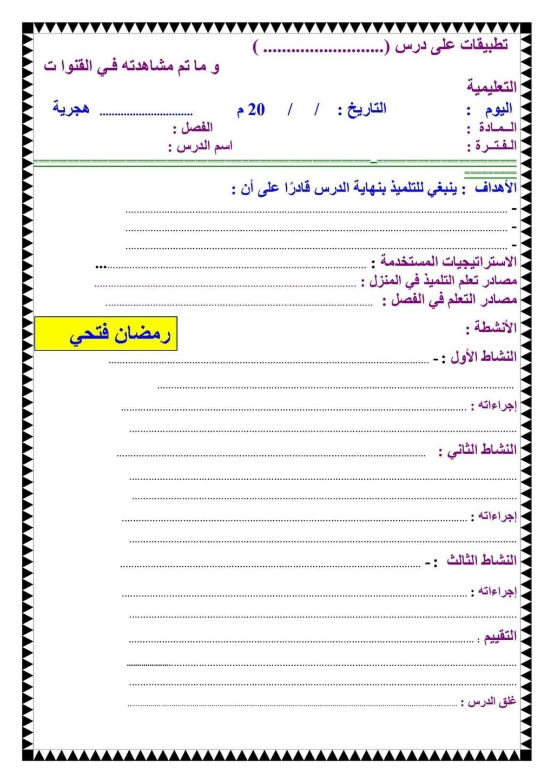 نموذج استرشادى لتحضير مواد الصف الرابع والخامس والسادس بنظام الفصل المقلوب
