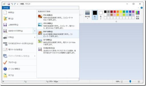paintoistickpico3 thumb%25255B3%25255D - 【SOFT】Eleaf iStick Picoの最新ファームウェアバージョン1.01公開【カスタムロゴ追加可能/みなさんのロゴ募集中!】