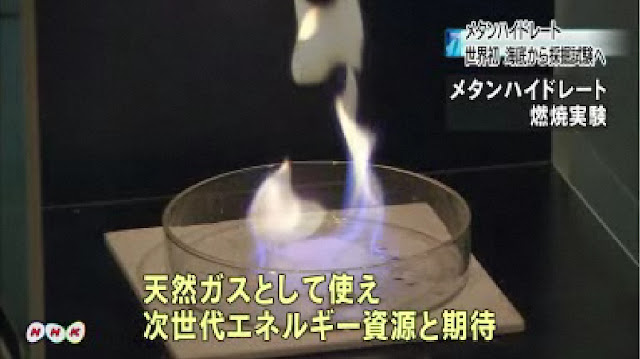 次世代エネルギー資源のメタンハイドレート採掘試験開始へ