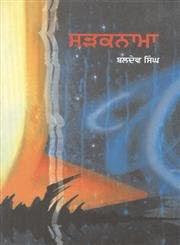 Sadaknama by Baldev Singh | <br> ਸੜਕਨਾਮਾ । ਬਲਦੇਵ ਸਿੰਘ