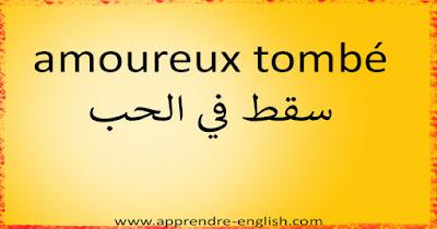 ❤️ أشهر كلام حب وعشق بالفرنسية