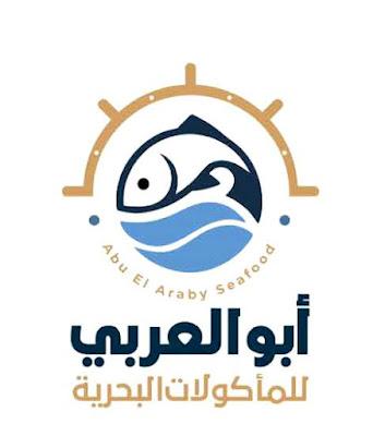 مطعم ابو العربي للمأكولات البحرية